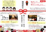 1月イベント - コピー.jpg