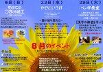 8月イベント チラシ用.jpg