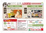 201807団欒_人形供養祭裏面_6校.jpg