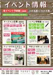 イベントポスター(202003).jpg