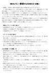 コロナウイルス(株)セレモニー藤波からのお知らせ.jpg